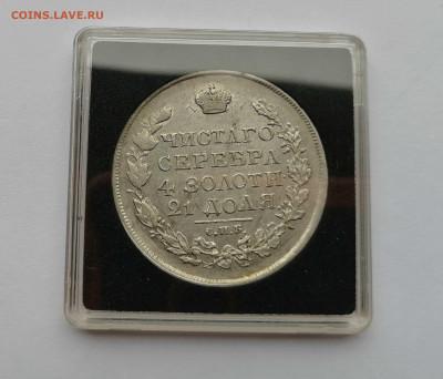 Рубль 1818 СПБ-ПС до 09.06.2020 22-00 - 1