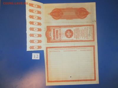 Акция 1928 года.1928 года.№12. - IMG_9336.JPG