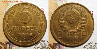 5 Копеек 1946, до 5.06.2020 22:00 мсk - 5-46