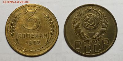 3 Копейки 1952, до 5.06.2020 22:00 мсk - 3-52