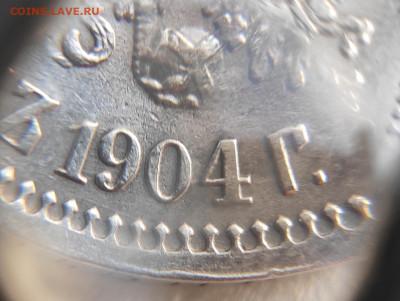 50 Коп. 1904 - IMG_20200604_200637