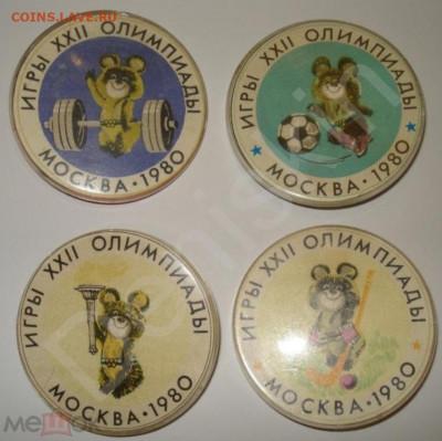 Куплю значки с Олимпийским мишкой. - Значки Мишки