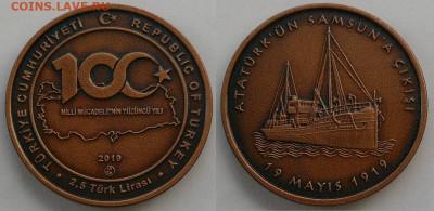 Монеты с Корабликами - P1090470