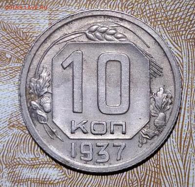 10 копеек 1937 до 12.06.20 22-10 мск - IMG_20200608_212747