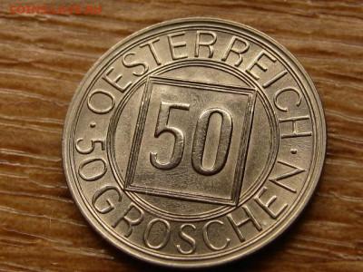 Австрия 50 геллеров 1934 до 12.06.20 в 22.00 М - IMG_6930.JPG
