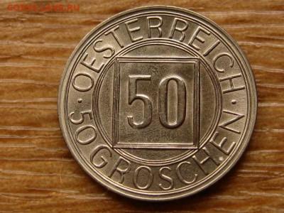 Австрия 50 геллеров 1934 до 12.06.20 в 22.00 М - IMG_6929.JPG