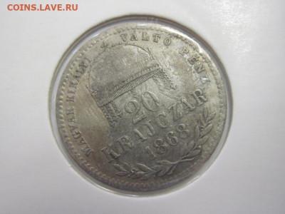 20 крейцеров Австро Венгрия 1868   до 12.06.20 - IMG_2762.JPG
