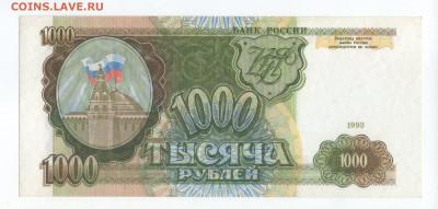 1000 рублей 1993. серия ГЗ. пресс UNC. до 15.06.20 - ф1