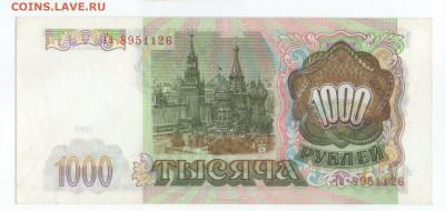 1000 рублей 1993. серия ГЗ. пресс UNC. до 15.06.20 - ф2