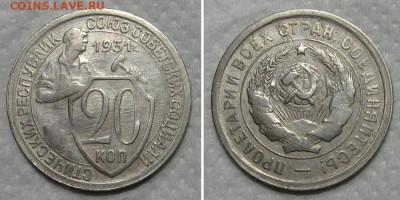 20 копеек 1931 - облегчённая, из листа для 15 копеек ? - 20kop1931-ves