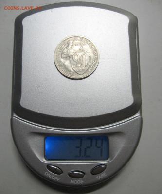 20 копеек 1931 - облегчённая, из листа для 15 копеек ? - 20kop1931-ves-3