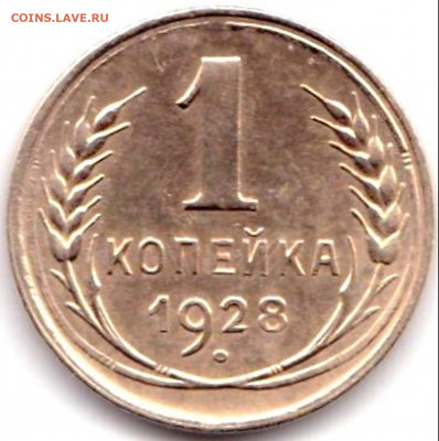 1 коп 1928г. шт.2 до 17.06.20. 22-00 Мск - 1 коп 1928г. шт.2
