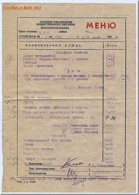 Про СССР - c0555dd5db[1]