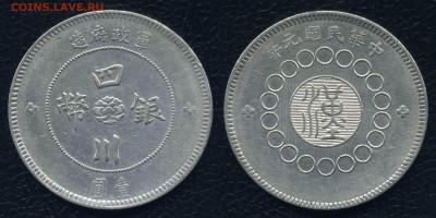 Китай. Общепознавательная тема. - 1912. Sichuan yinbi. 1 yuan