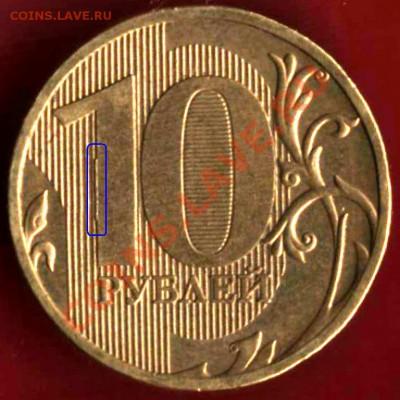 Бракованные монеты - 10 руб 2010 р..JPG