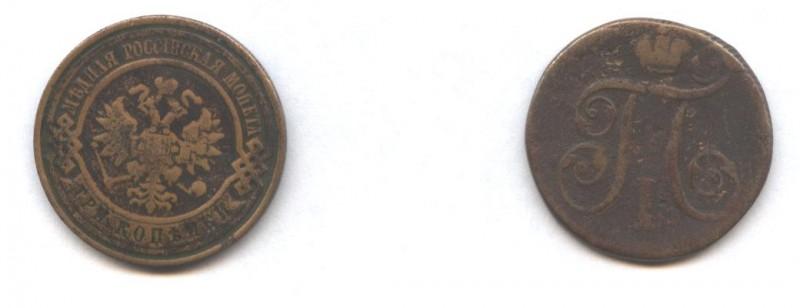3 копейки 1908 + 1 копейка 1799 - Изображение 021