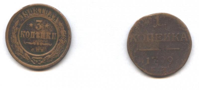 3 копейки 1908 + 1 копейка 1799 - Изображение 022