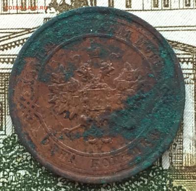 Кладовая копейка 1915 года до 28 июня 22:30 мск - 1 коп 1915 (2).JPG