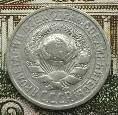15 копеек 1925 года до 28 июня 22:30 мск - 15 коп 1925 (2).JPG