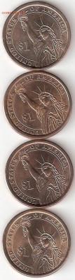США - $1 серия ПРЕЗИДЕНТЫ 4 монеты ФИКС - ПРЕЗИДЕНТЫ США 4 монеты А фикс