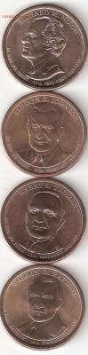 США - $1 серия ПРЕЗИДЕНТЫ 4 монеты ФИКС - ПРЕЗИДЕНТЫ США 4 монеты Р фикс