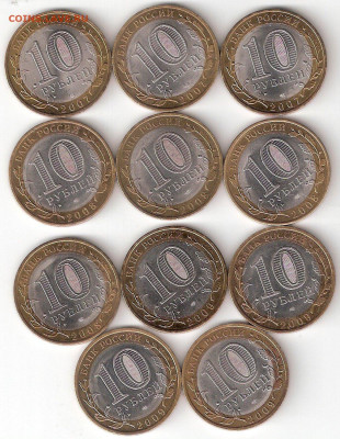 10 рублей биметалл: 11 ДГР 2007-2009 СПМД - 11 ДГР2007-2009 сп Р