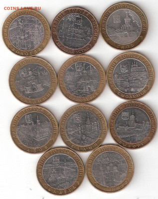 10 рублей биметалл: 11 ДГР 2007-2009 ММД - 11 ДГР2007-2009 м А