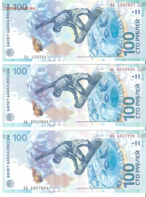 Банкноты 100руб СОЧИ 2014, серии Аа+аа+АА - СОЧИ Аа,аа,АА а