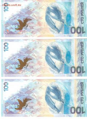Банкноты 100руб СОЧИ 2014, серии Аа+аа+АА - СОЧИ Аа,аа,АА р