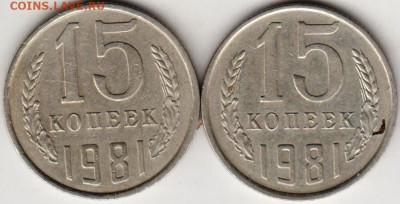 15 копеек 1981 г. 2-е разновидности до 01.07. 20 г в 23.00 - 033
