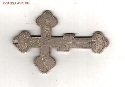 православный крест определение и оценка - 003