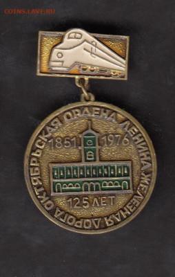 СССР значки 1976 125 лет Октябрьская жд ( ТМ ) до 01 07 - 102