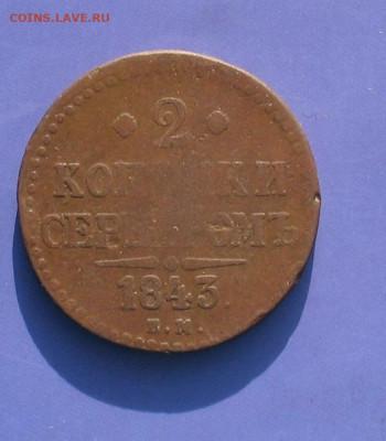 2 копейки 1843 ем до 30.06.20г.22.00ч. - 1843а