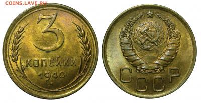 3 копейки 1940 UNC до 04.07.2020 22.00 - 3kopeks1940