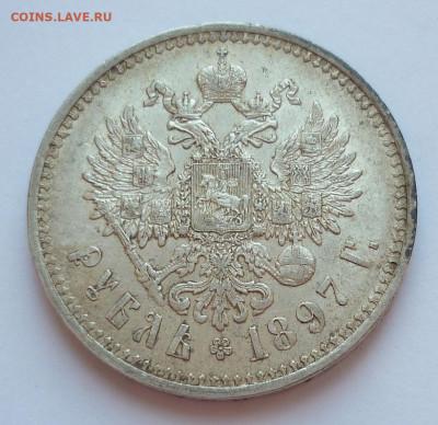 Рубль 1897 Брюссель до 01.07 (среда) 22-00 МСК - P1240075.JPG