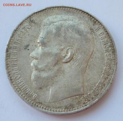 Рубль 1897 Брюссель до 01.07 (среда) 22-00 МСК - P1240088.JPG