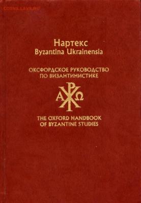 Литература по археологии - INTw8YHPwwE