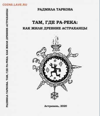 Литература по археологии - OuqMdMy5Tlk