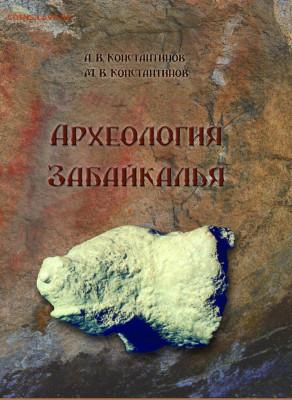 Литература по археологии - Odw6q3W1fbQ