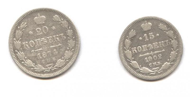 20 копеек 1874 и 15 копеек 1902 - Изображение 023