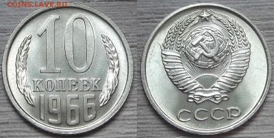 10 копеек 1966 (без обращения) до 2 июля в 22.00 - red3224230.JPG