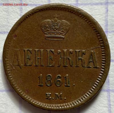 Денежка, 1861 год - F0F710FA-38AE-4E38-BF58-C0B4DF2AB4EF