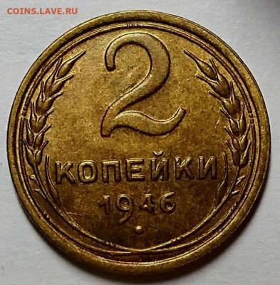 2 копейки 1946 г. UNC . До 02.07.20 г в 22.10 - 20200621_212731