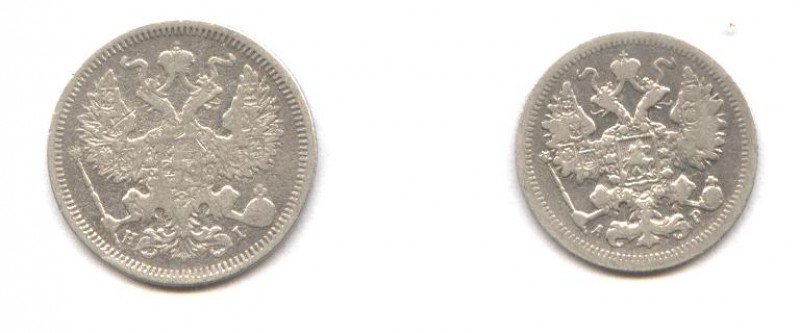 20 копеек 1874 и 15 копеек 1902 - Изображение 024