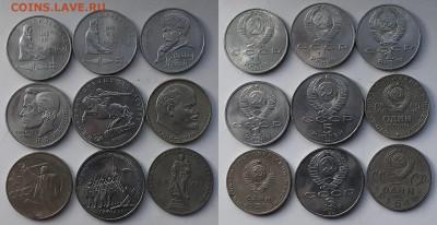 Юбилейные монеты СССР  9 шт. 1-3-5 руб. - 1 р-tile
