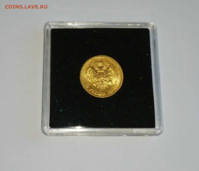 5 рублей 1903 АР до 03.07. в 22-00 - 1