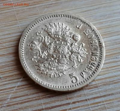 5 рублей 1903 АР до 03.07. в 22-00 - 9