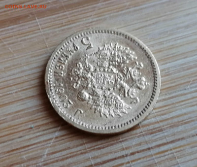 5 рублей 1903 АР до 03.07. в 22-00 - 8