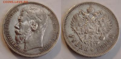 Рубль 1914 - SAM_3971.JPG