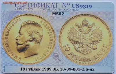 10 руб. 1909 ЭБ MS62 в слабе ННР, сертификат, до 21:00 05.07 - 49EC102D-81BB-4A38-90DE-7153777EF68D